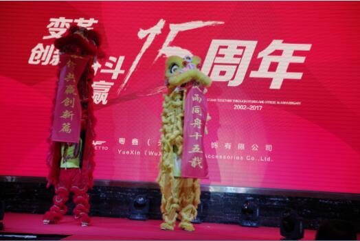粤鑫(无锡)服饰--15周年庆舞狮表演