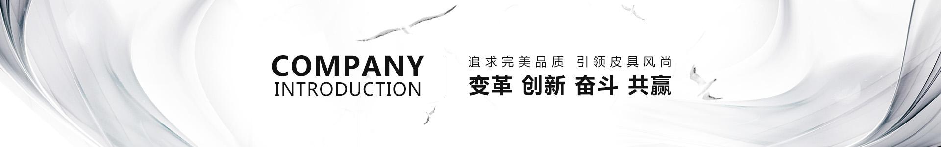 粤鑫服饰有限公司简介-真皮手套生产厂家